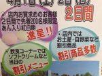 道の駅西山公園3周年記念祭