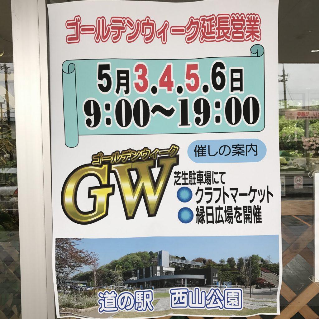 2017年ゴールデンウィークの道の駅西山公園の営業情報