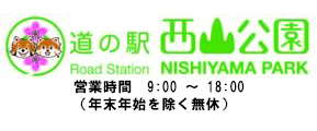 道の駅 西山公園